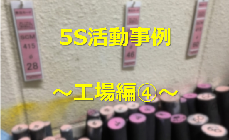 5s活動事例工場編