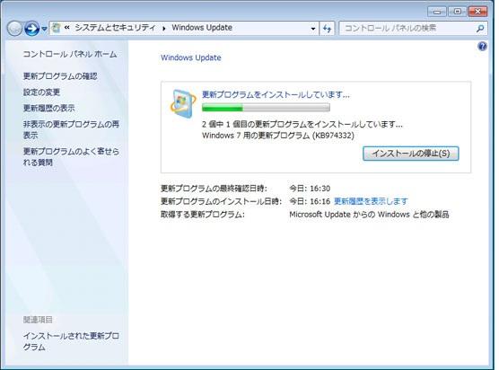 Windows Update フィッシング詐欺