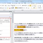 【中級編】キーボードの技でパソコンでの作業効率を2倍アップ! No.2