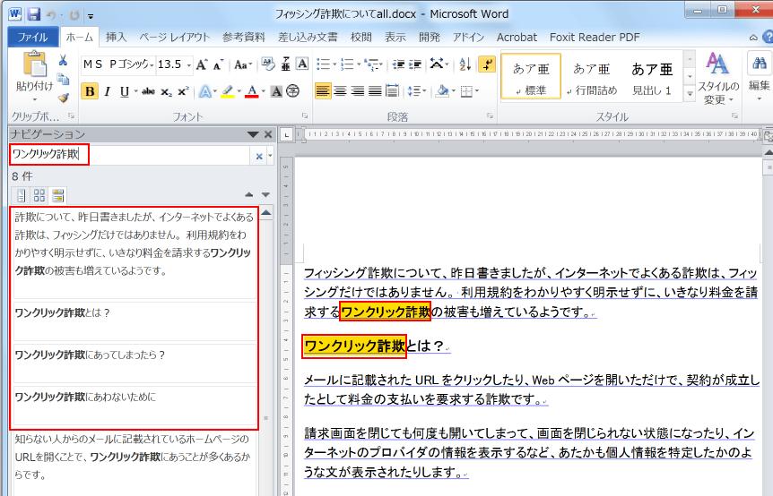 WordでCtrl+Fを押して一瞬で検索