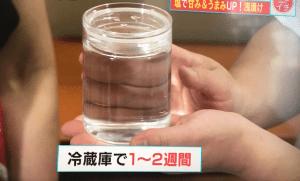 水塩のレシピ