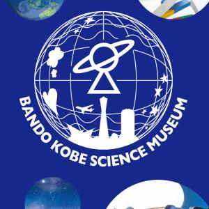 神戸市立青少年科学館(バンドー神戸青少年科学館)