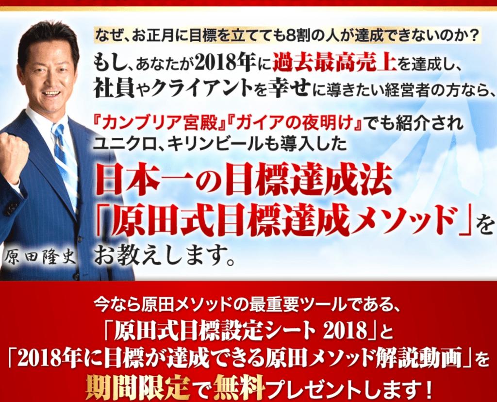 日本一の目標達成メソッド 原田メソッド