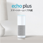 Amazon Echoは子育て家庭向き?3ヶ月一緒に暮らした口コミ【評判】