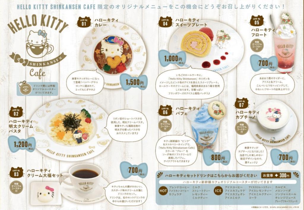 ハローキティ新幹線CAFEのメニュー