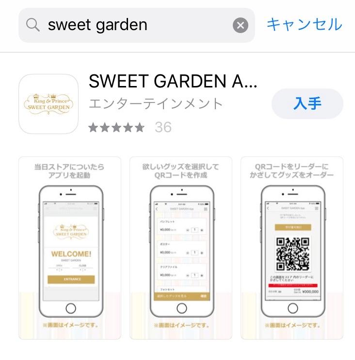 キンプリSWEET GARDENアプリ