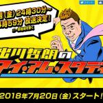 出川哲朗のアイアムスタディーを大阪など関西で観るには?