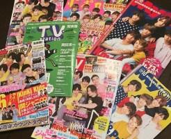 キンプリ掲載の雑誌2018年12月発売まとめ-表紙もチェック
