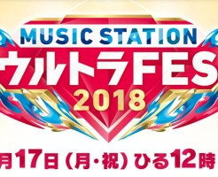 MステウルトラFES2018関ジャニ∞の放送時間は?セトリ(曲名)とタイムテーブル