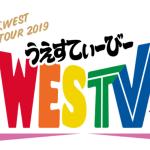 WESTV(LIVE TOUR)2019日程と会場-チケット予約の締め切りと倍率も