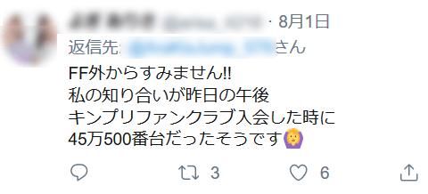 キンプリ ファン クラブ 人数