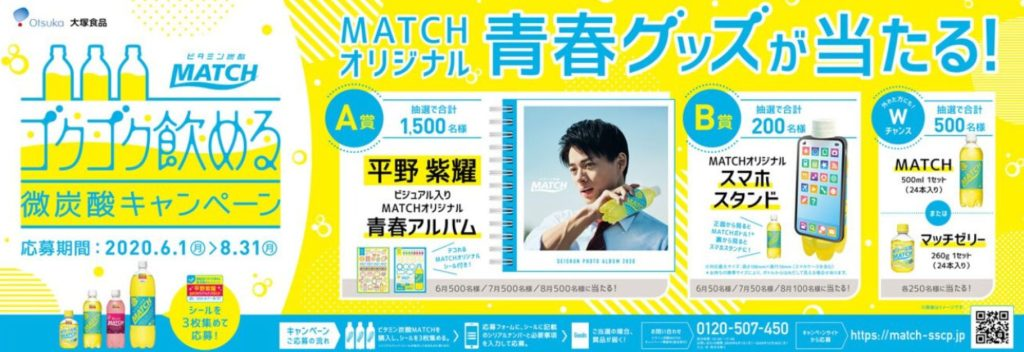 ビタミン炭酸MATCH平野紫耀の青春アルバム キャンペーンは6/1から