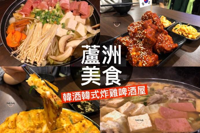 蘆洲韓式料理
