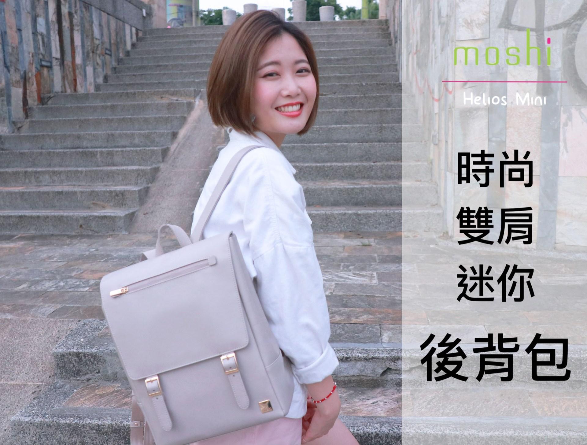 moshi helios mini 時尚雙肩迷你後背包 12