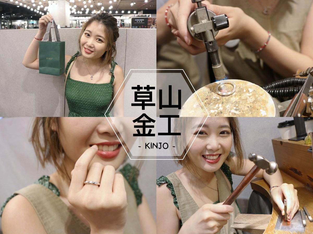 KINJO|草山金工一日銀匠初體驗 ; 訂製銀戒,週年紀念。#初體驗