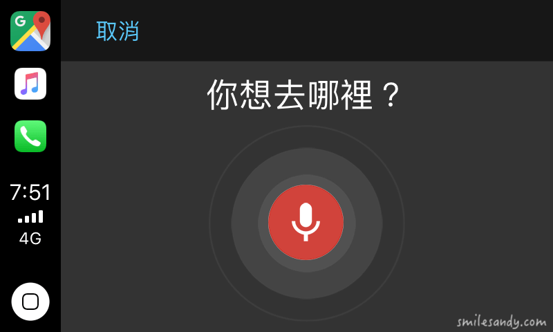 carplay google 語音輸入