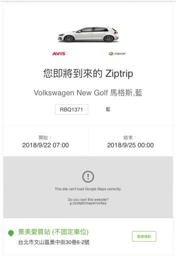 ZIPCAR 預定成功 Email