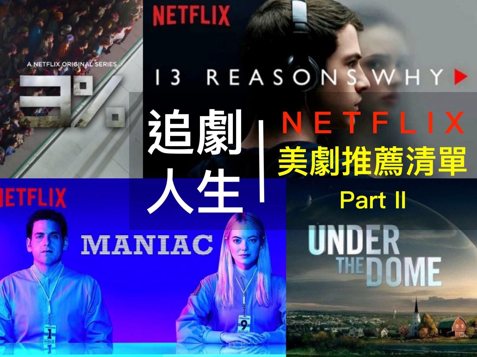Netflix 美劇二軍推薦清單