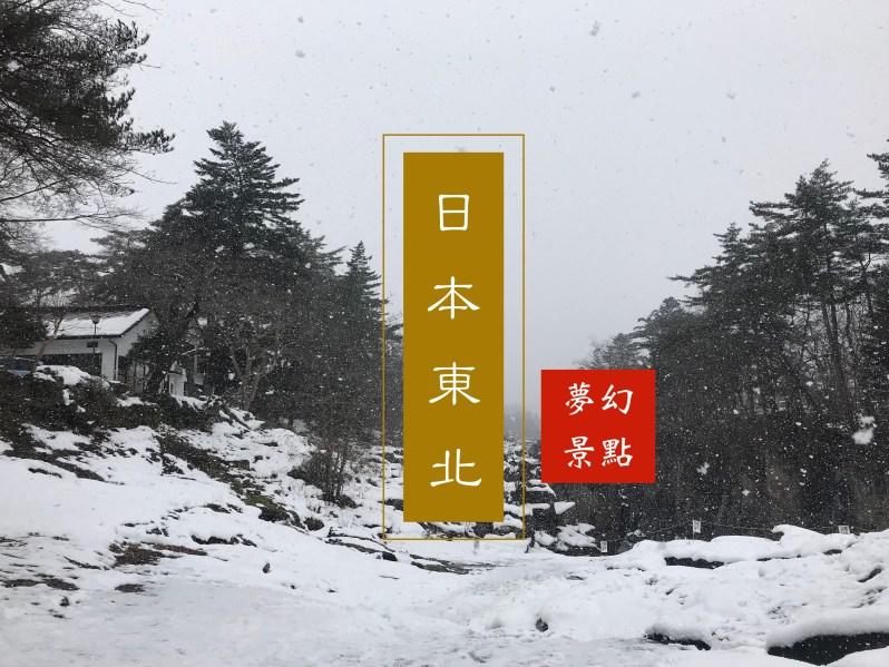 日本東北必去旅遊景點推薦