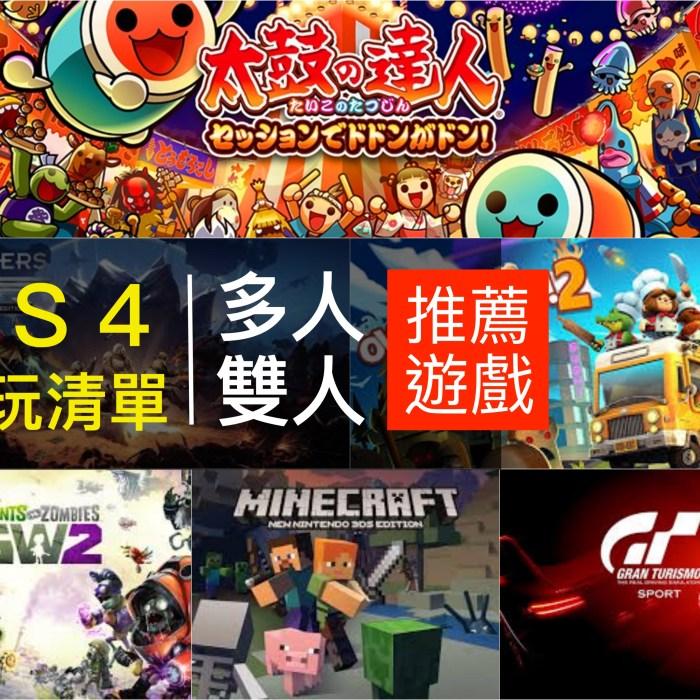 PS4 單機多人雙人遊戲推薦清單