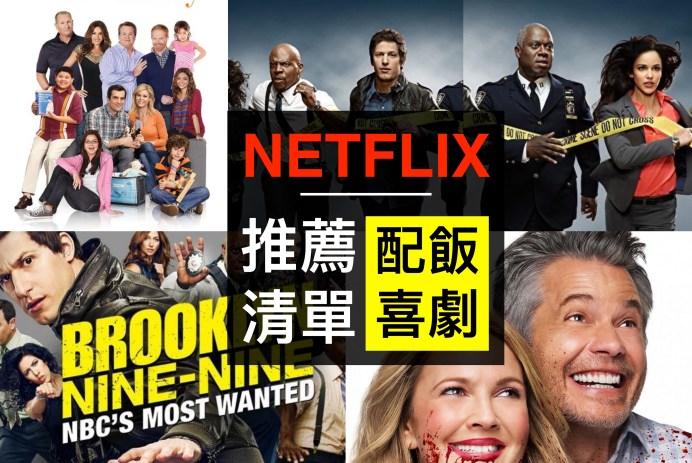 netflix 喜劇推薦清單