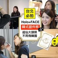 台北韓式證件照推薦【Holo+FACE 超仙韓系大頭照】揮別護照黑歷史。