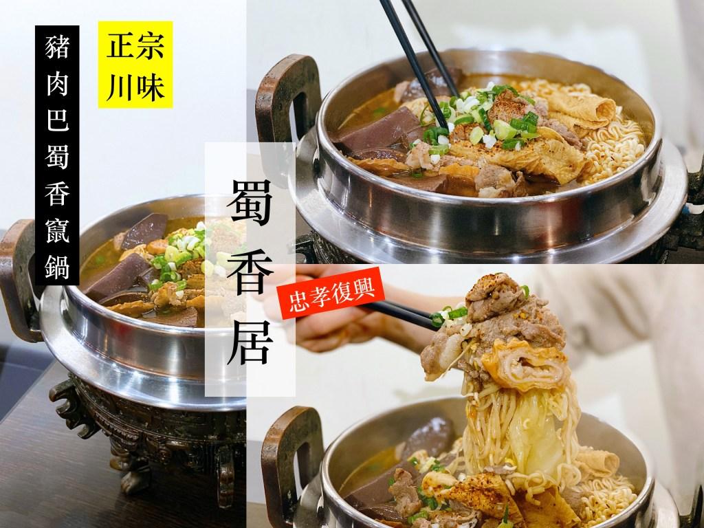 台北小吃美食推薦清單-蜀香居-cover