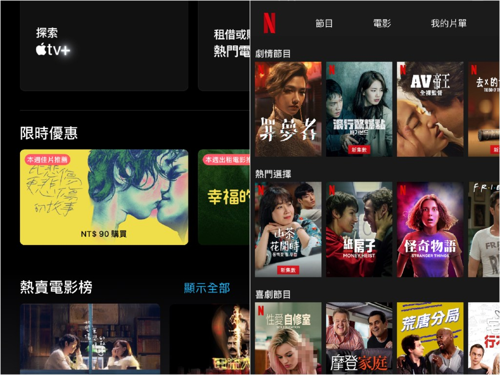 Apple TV+ Netflix 完整心得比較-介面設計