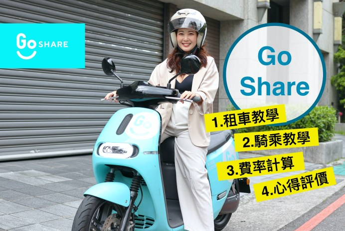 GoShare 租車教學評價心得優惠碼