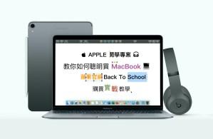 【Apple 開學專案】教你如何聰明買Macbook - 蘋果官網Back To School購買實戰教學