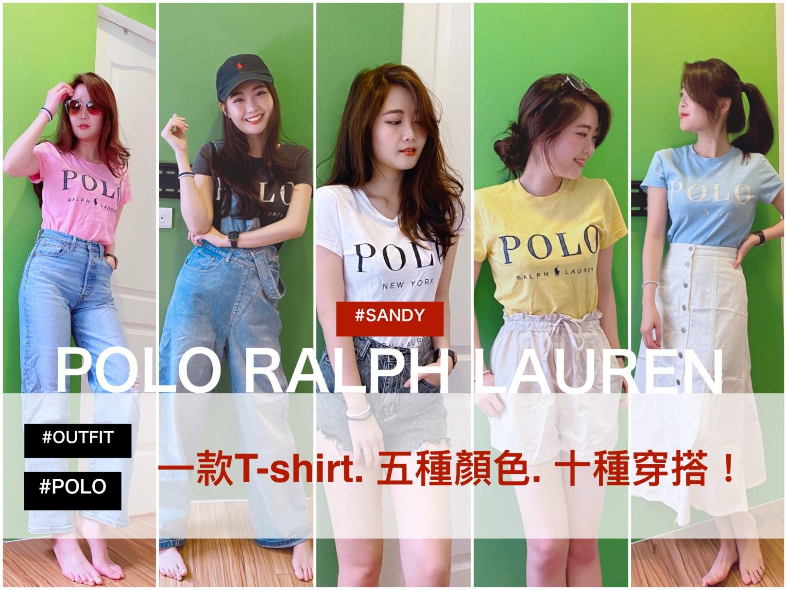 Polo Lalph Lauren T-shirt穿搭