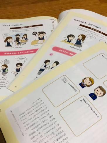 中学校の道徳教科書 アンガーマネジメント