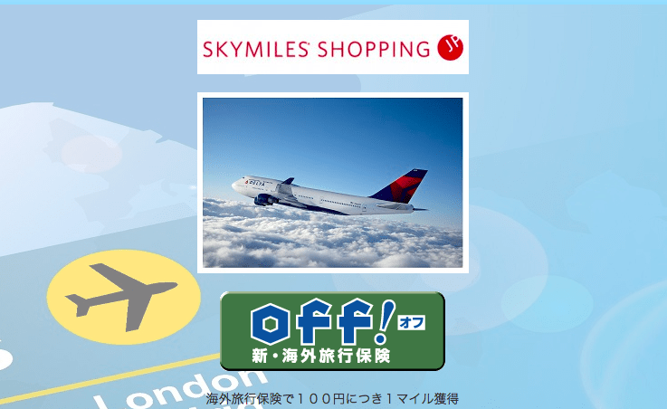 skymiles shopping site