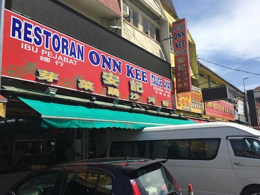 ONN KEEレストラン