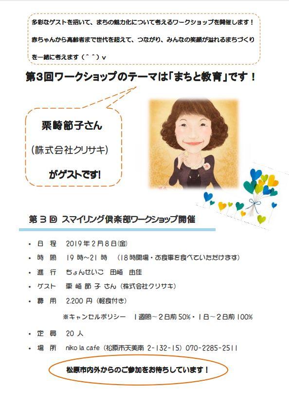 スマイリング倶楽部ワークショップ2/8「まちと教育」栗崎節子さん(株)クリサキ