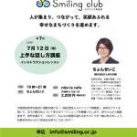 スマイリング倶楽部クラブチラシ_vol7ai
