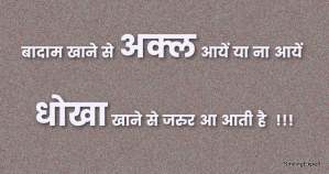 beautiful thought in hindi image