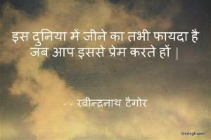 Motivational Quotes in Hindi - Ravindra Nath Tagore