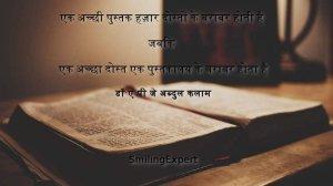 Dr. APJ Abdul Kalam hindi inspiring quotes