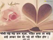 Hindi Quotes About Love