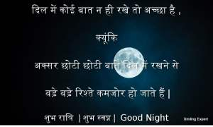 Good Night sayari in Hindi