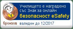 Знак за онлайн безопасност eSafety