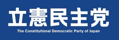 立憲民主党ホームページへリンク