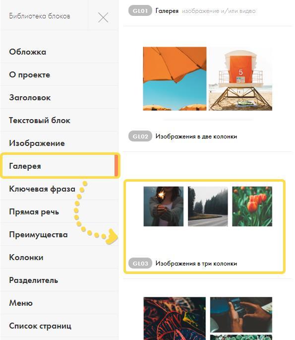 Блок изображение в три колонки
