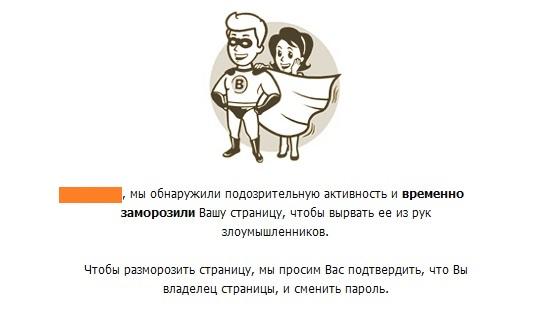 কিভাবে শুধু ankunt vkontakte defrost