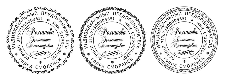 Изготовление печатей и штампов в Смоленске