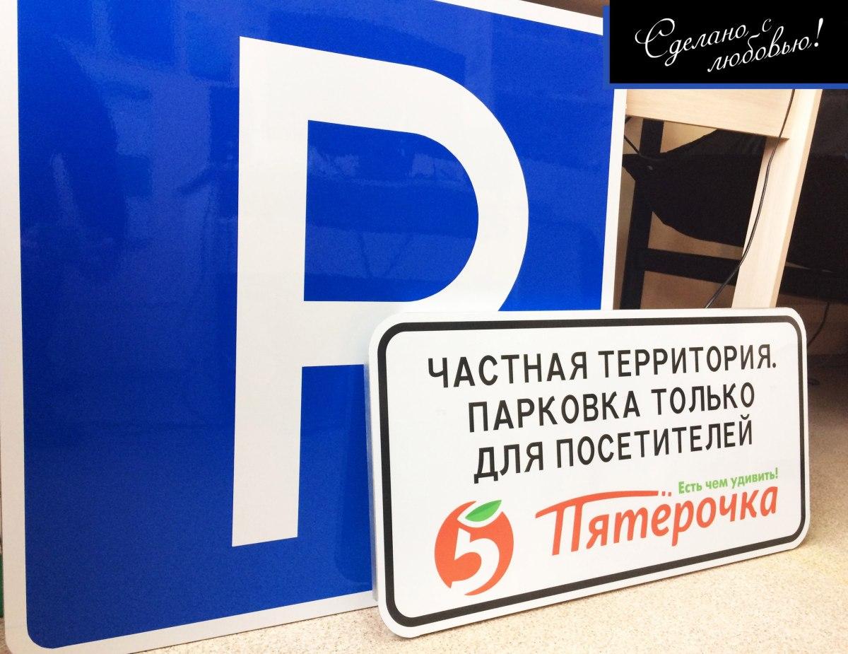 Дорожные знаки Смоленск