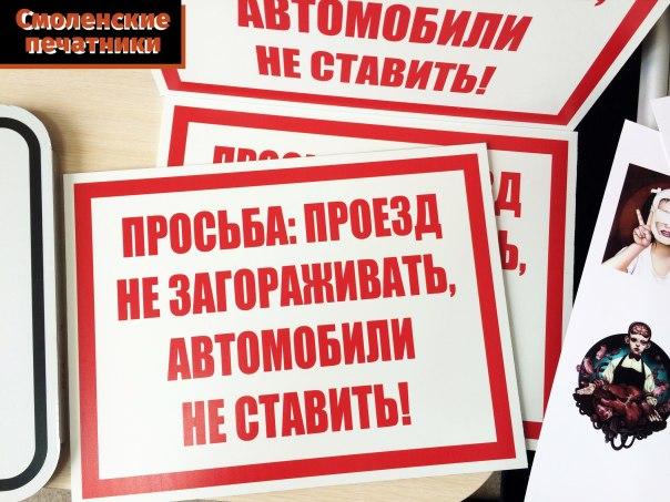 Знаки и таблички Смоленск