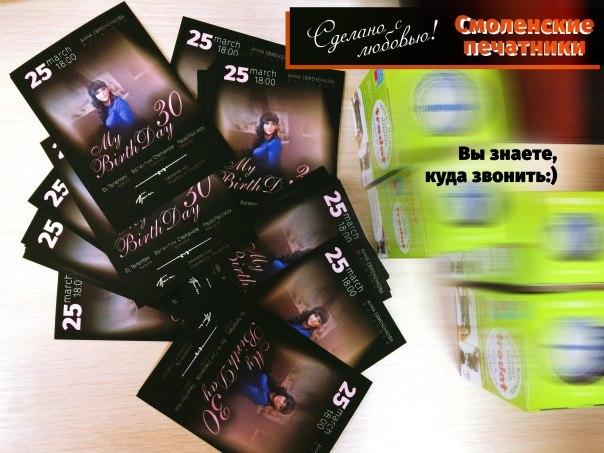 Печать в Смоленске