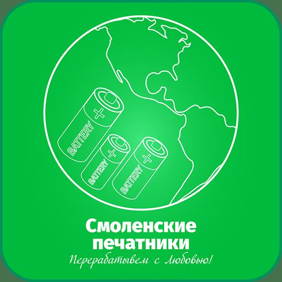 Сбор отработанных батареек в городе Смоленске